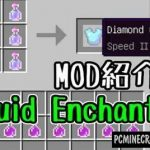 Living Enchantment Mod For Minecraft 1.12.2