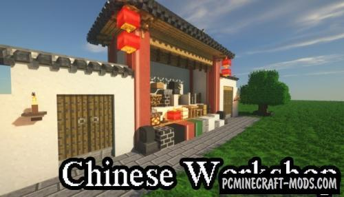 ChineseWorkshop - Decor Mod For Minecraft 1.16.5, 1.12.2